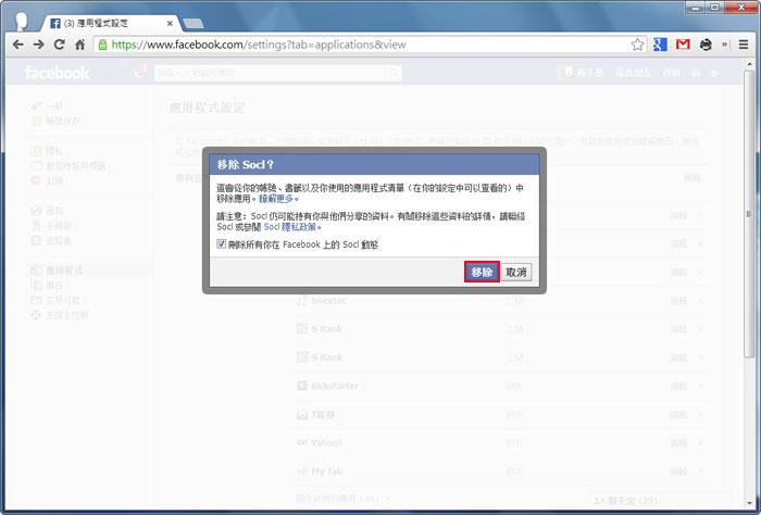 梅問題-《Secure.me》臉書帳號安全檢測器,遠離病毒與惡意連結之苦