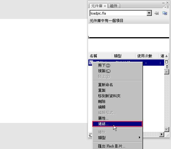 梅問題-Flash教學-AS3-載入外部圖檔與Loading.html