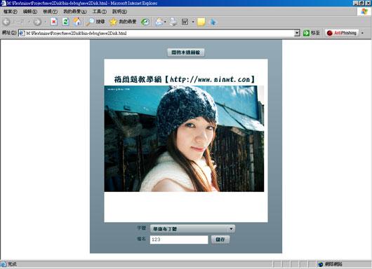 Flex教學-FlashPlayer支援中文字型和開啟與儲存本機檔案