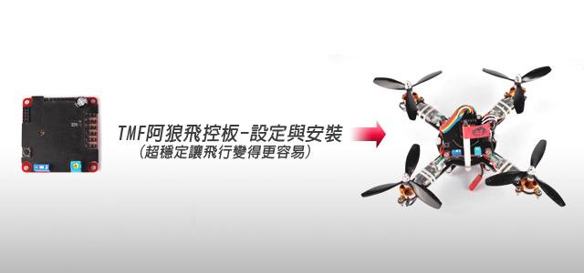 【遙控飛機】TMF阿狼飛控板超穩定超好飛