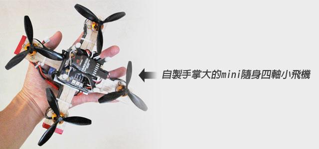 【遙控飛機】自製手掌大mini隨身四軸小飛機