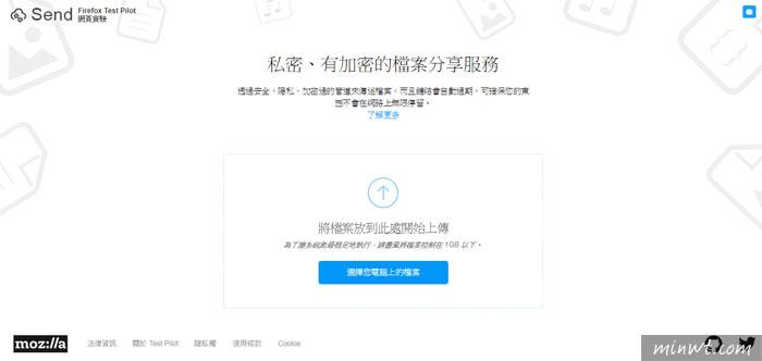 梅問題-Firefox Send 免註冊、免登入,提供1GB的私有雲空間,且下載完檔案就自動銷毀