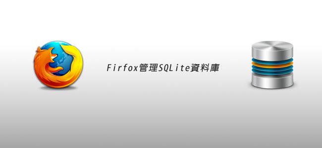 梅問題-Firefox好用圖形化SQLite管理工具