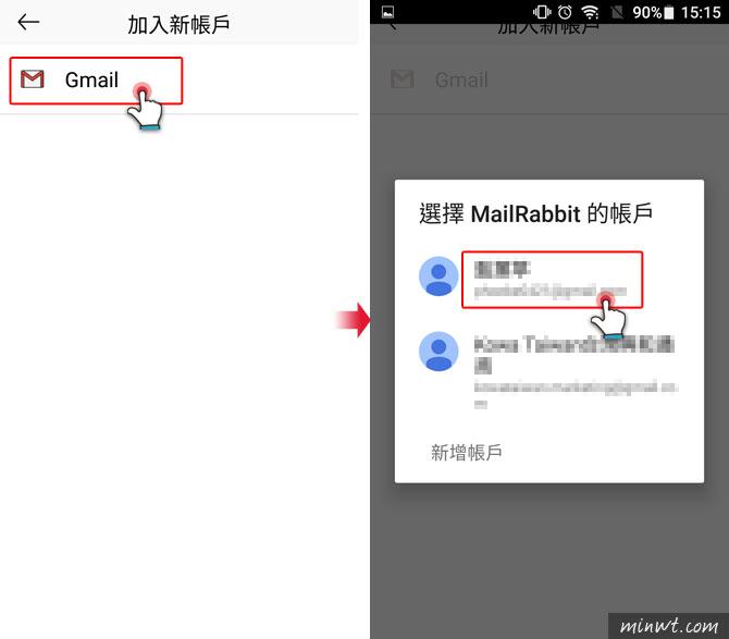 梅問題-[APP] MailRabbit信箱追蹤器!當收件者一開信件,立即收到通知