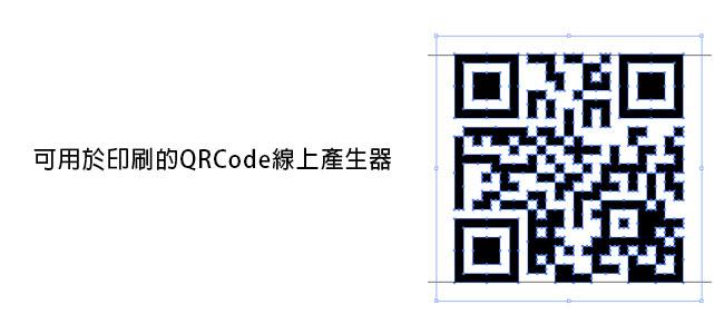 免費資源-可用於印刷稿QRCode線上產生器