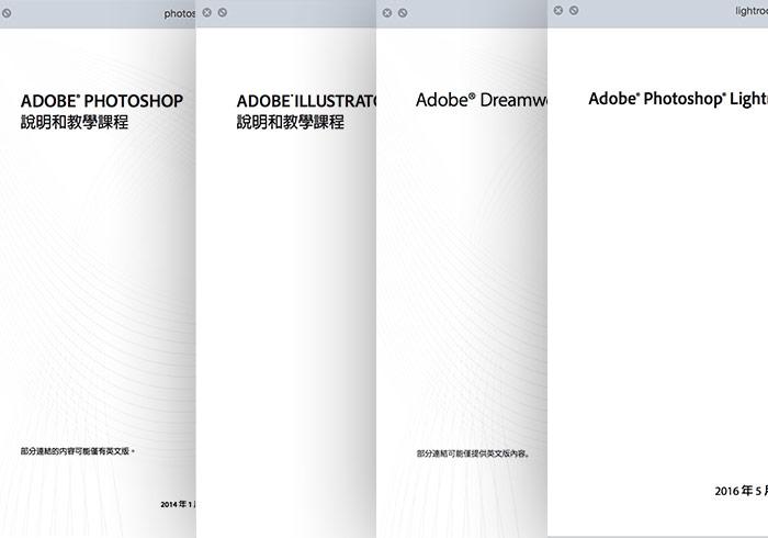 [資源] Adobe工具書免買! 官方提供全系列,完整教學電子書免費下載