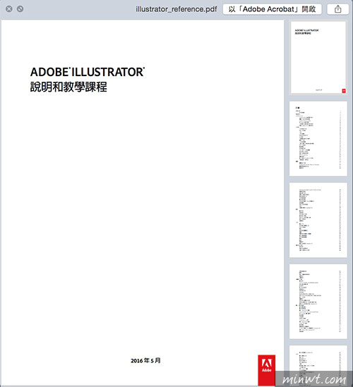 梅問題-Adobe工具書免買!官方提供全系列完整免費教學電子書下載