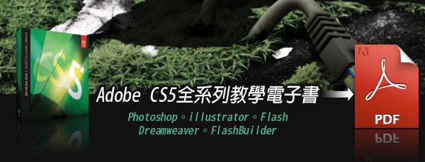 梅問題-免費資源-Adobe CS5全系列教學電子書