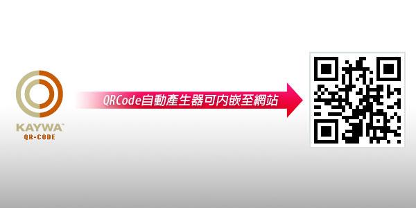 梅問題-免費資源-QRCode產生器內嵌至網站或部落格