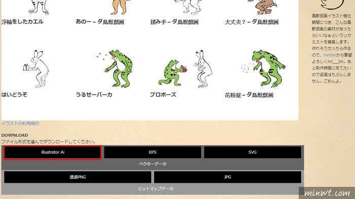 梅問題-ダ鳥獣ギ画DACHOJU-GIGU—可商用鳥獸類擬人風圖片免費下載
