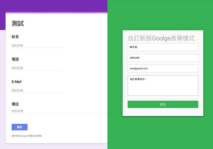 全客製化 Google 2016 新版表單的CSS版面樣式教學