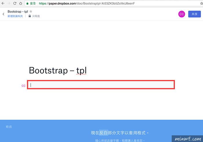 梅問題-Dropbox Paper不但支援網頁原始碼模式,同時還可註解