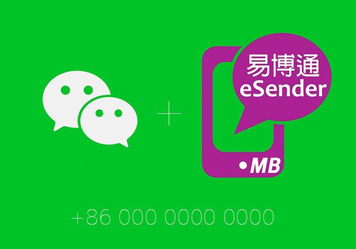 免中國SIM卡!透過WeChat就可取得中國手機號碼與免費收SMS簡訊