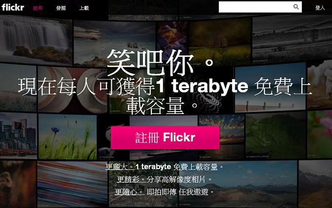 梅問題-免費資源-flickr全新改版免費1TB相本空間送給你
