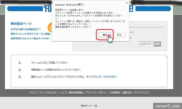 梅問題-FONT AC免費可商用可愛日文字型,只需填寫Email即可無限下載