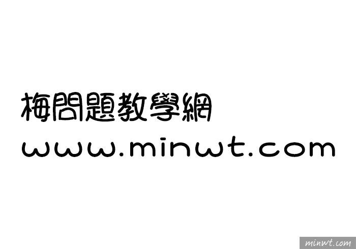 梅問題-[素材]免費可商用的30款,中文字型懶人包