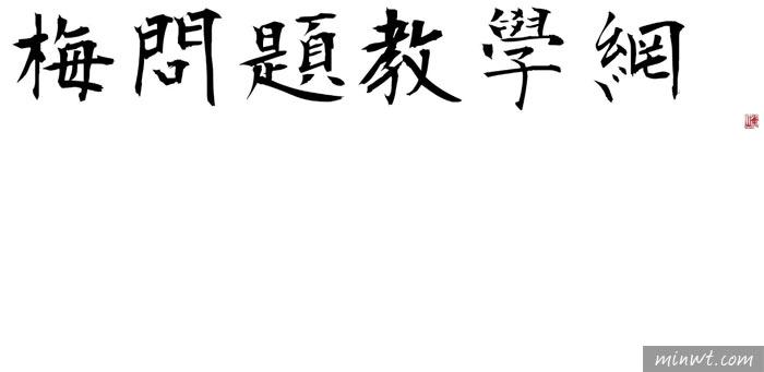 梅問題-[素材] Dekamoji來自日本的線上書法字型產生器