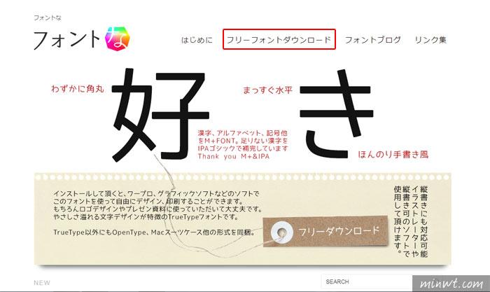 梅問題-Fontna 可愛手寫日文字型,可商用免費下載