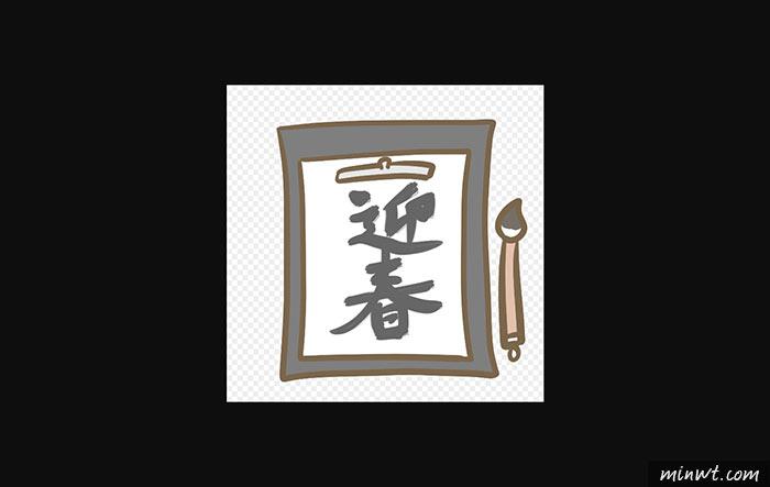 梅問題-イラストレイン—新年到!!各式應景節慶圖片免費下載