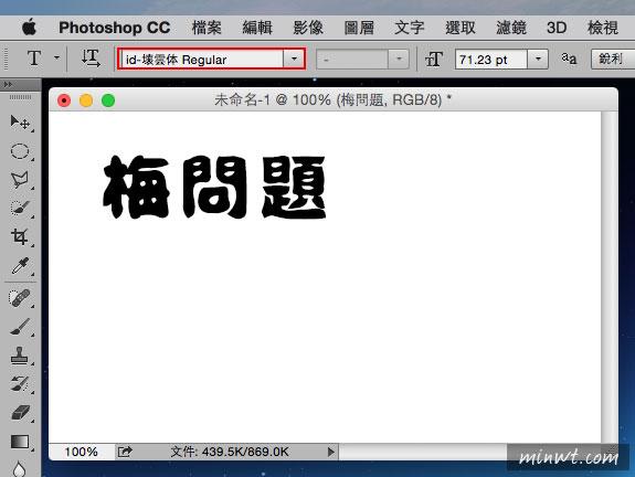 梅問題-《Free Japanese Font 》15款免費可商業用的日文漢字字型下載