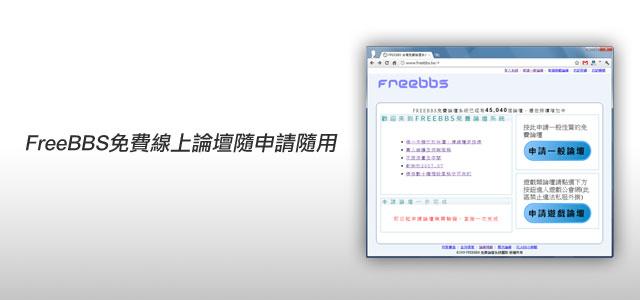 梅問題-免費資源-freebbs免費論譠平台立即申請立刻使用