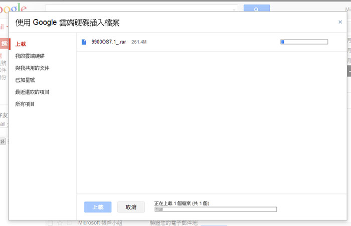 梅問題-免費資源-Gmail整合GoogleDrive附件夾檔上限變10GB