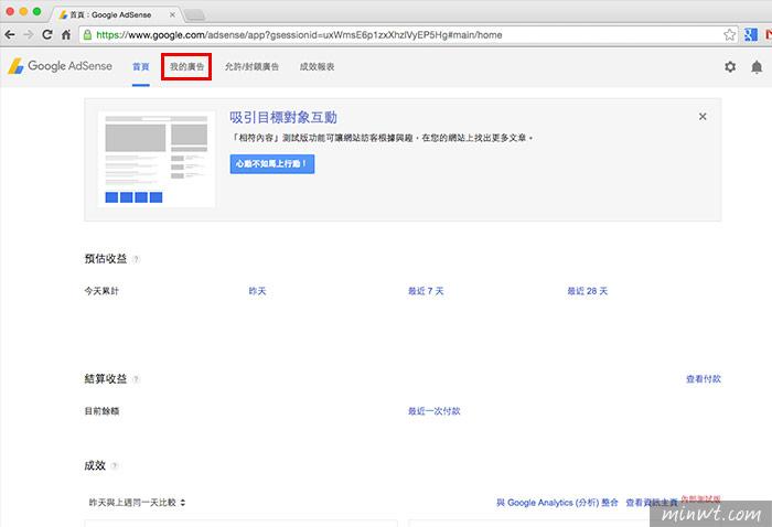 梅問題-Google AdSense推出網站相關文章服務,相關文章更精準