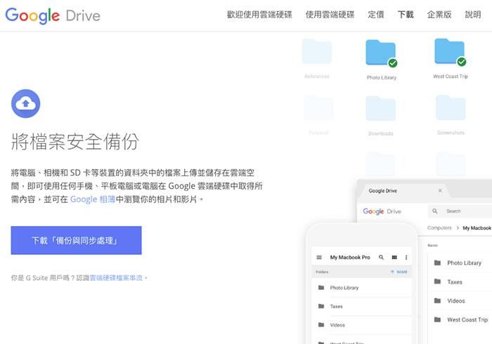 Google Drive雲端碟碟,推出新工具「Backup and Sync」可整台電腦備份(win/mac)