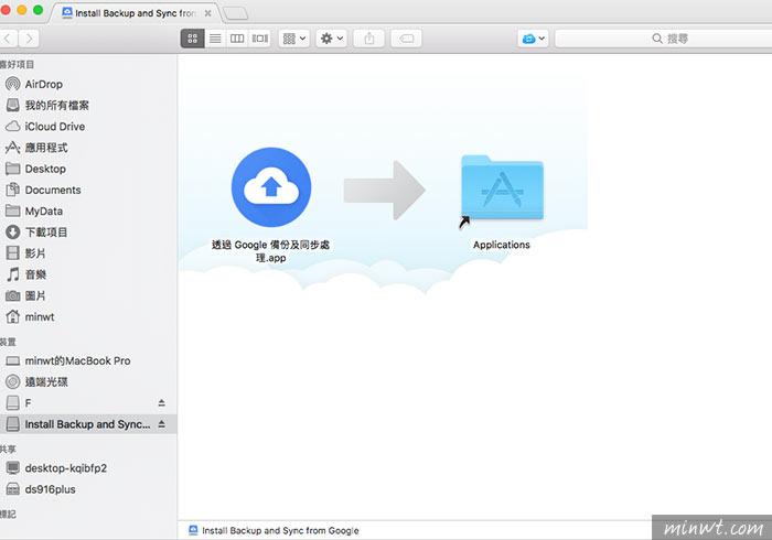梅問題-Google Drive再進化「Backup and Sync」終於可以備份整台電腦