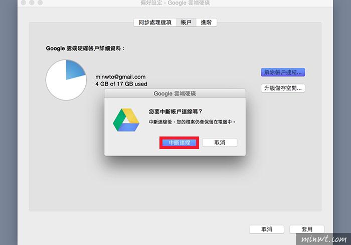梅問題-「Google雲端硬碟」自行變更資料夾與選性定同步子資料夾