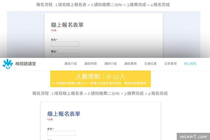 梅問題-自訂Google表單主題樣式,讓表單不再只限內建的醜醜版面