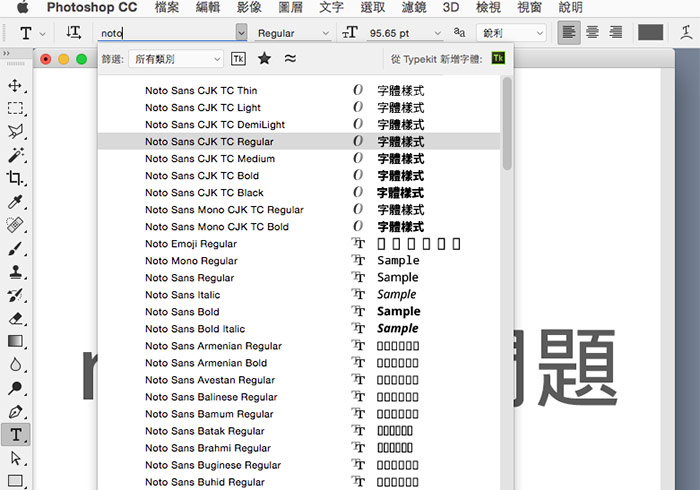 梅問題-「Google Noto Fonts」支援800種語言,免費的開源字型下載