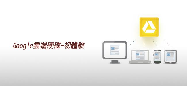 免費資源-Google Drive雲端硬碟-初體驗
