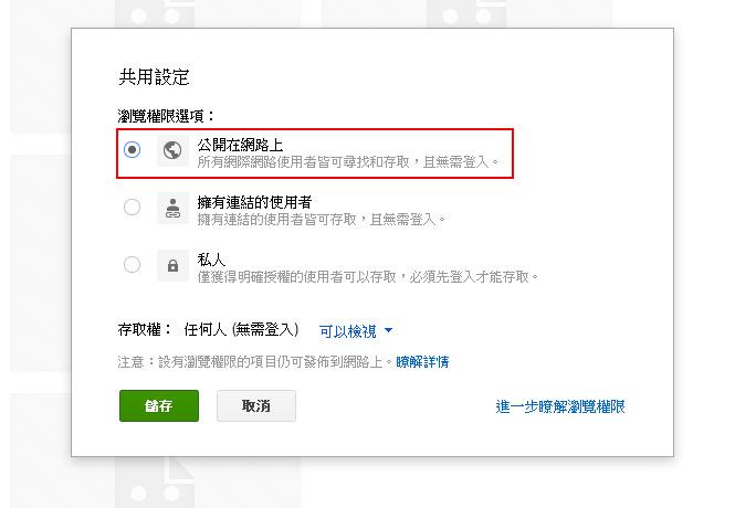 梅問題-免費資源-Google Drive雲端硬碟初體驗