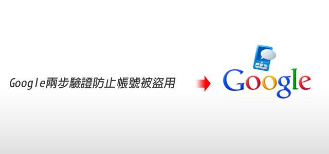 梅問題-Google服務-google兩步驗證防止帳號被盜用