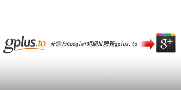 梅問題-免費資源-gplus.to非官方google+短網址服務