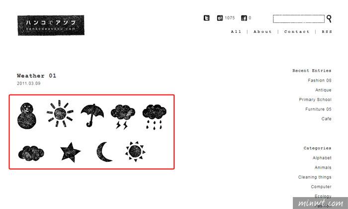 梅問題-日系可商用復古懷舊風印章圖檔免費下載