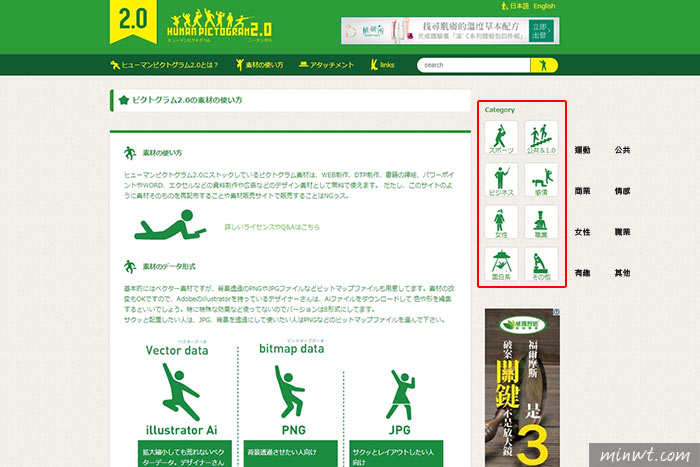 梅問題-HUMAN PICTOGRAM2.0可商用1,000種人像動態姿勢向量圖免費下載
