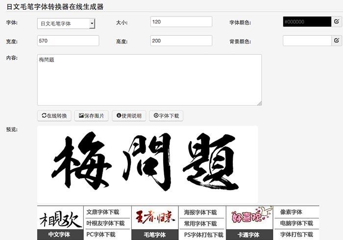 超豪邁又有氣勢!日文書法手寫字體線上產生器