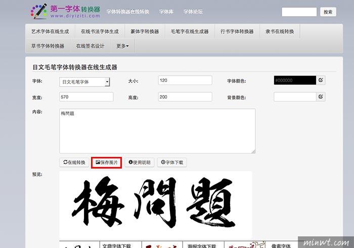 梅問題-超豪邁日文書法手寫字體線上產生器