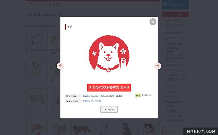梅問題-日本郵局提供免費素材集,製作和風賀年卡輕鬆搞定