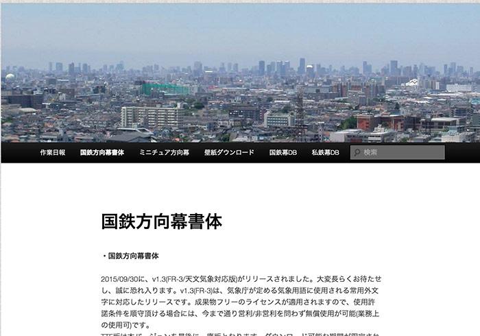 鐵道迷們!千萬別錯過,日本「国鉄方向幕書体」免費下載與使用