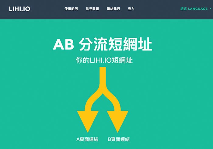 LIHI.io 來自台灣的短網址服務,還支援AB測試與數據分析