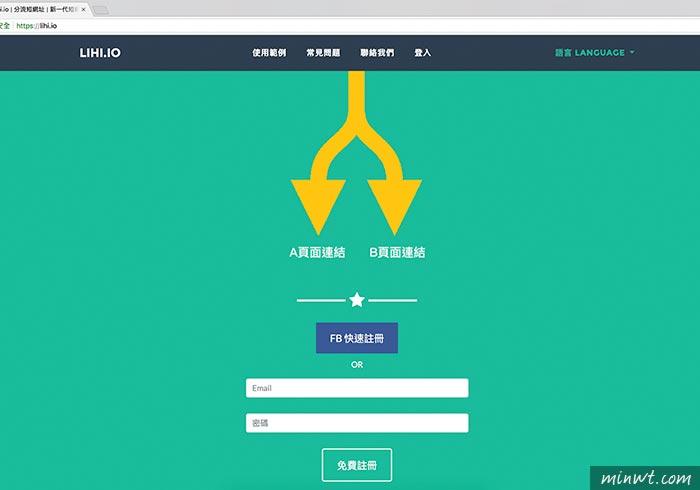 梅問題-LIHI.io來自台灣團隊的縮網址服務,支援AB測試與數據分析