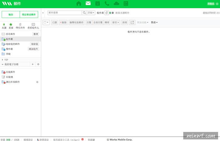 梅問題-《LINE WORKS MOBILE》可綁定個人網域信箱
