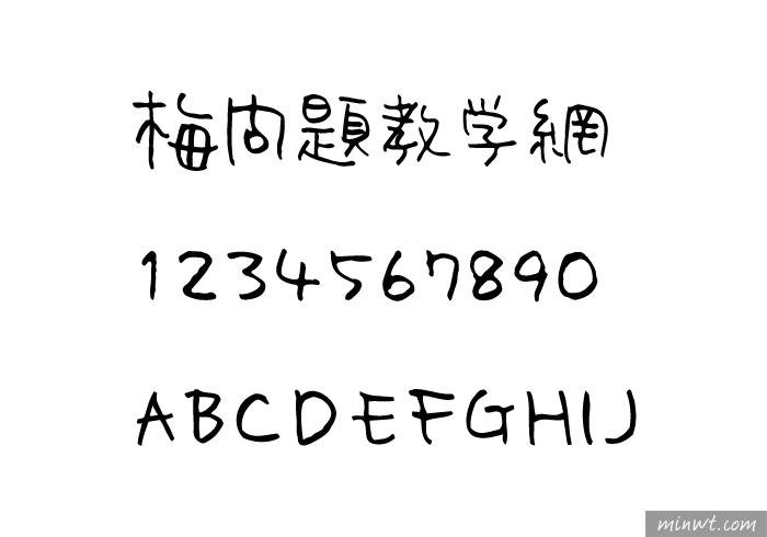 梅問題-HOLIDAY(MDJP05),日系手寫風格字型免費下載