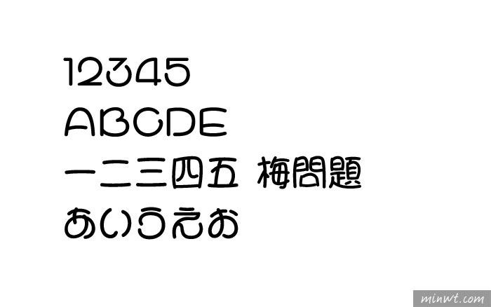 梅問題-Moji Waku-7種另類可商用日文字體免費下載!