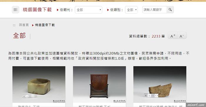梅問題-故宮Open Data 釋出70,000張古物書畫圖像免費下載