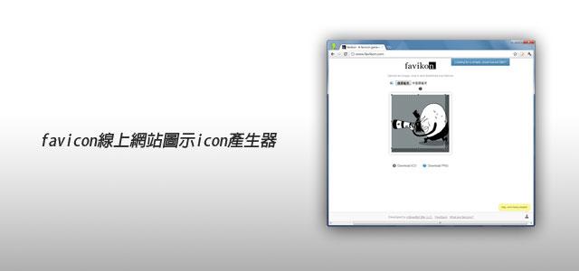 梅問題-網設必備-favicon線上網站小圖示icon產生器