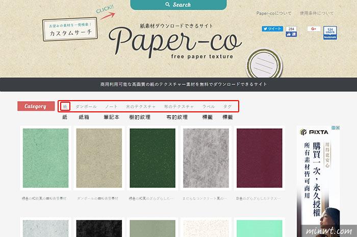 梅問題-[素材]Paper-co 來自日本的素材網站,有各種的紙材紋理免費下載